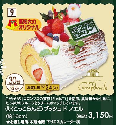 大丸ケーキ