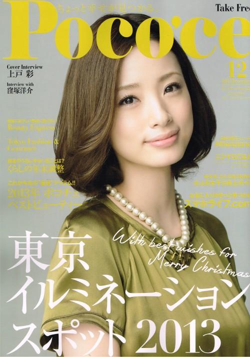 CCF20131209_0000