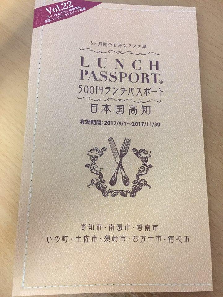 ランチパスポート表紙